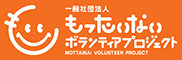 一般社団法人 もったいないボランティアプロジェクト